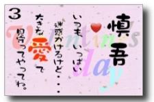 作品44.バレンタイン3