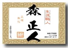 オリジナルラベル焼酎作品35銘酒風森伊蔵