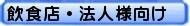 ボタン.メニュー青28飲食店法人2.jpg
