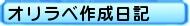 ボタン.メニュー青30オリラベ日記2.jpg