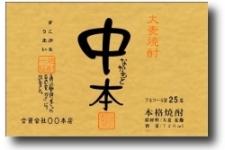 作品41.中本