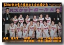 作品23バスケ集合写真