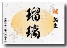 オリジナルラベル焼酎作品36オレンジ楕円誕生