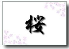 オリジナルラベル焼酎作品26屋号桜