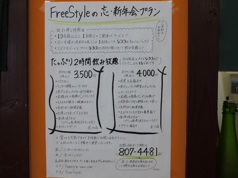 P1060339