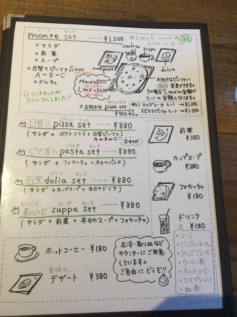 繝「繝ウ繝・蜀咏悄 2016-09-20 18 00 04