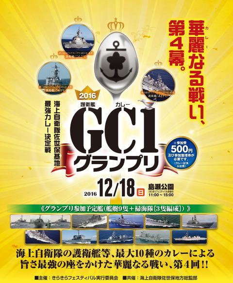 gc1_2016_1