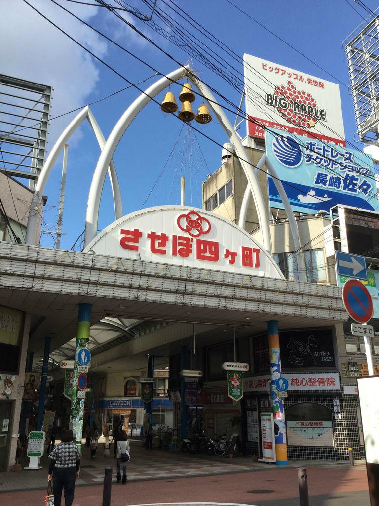 日本一長いアーケード「三ヶ町・...