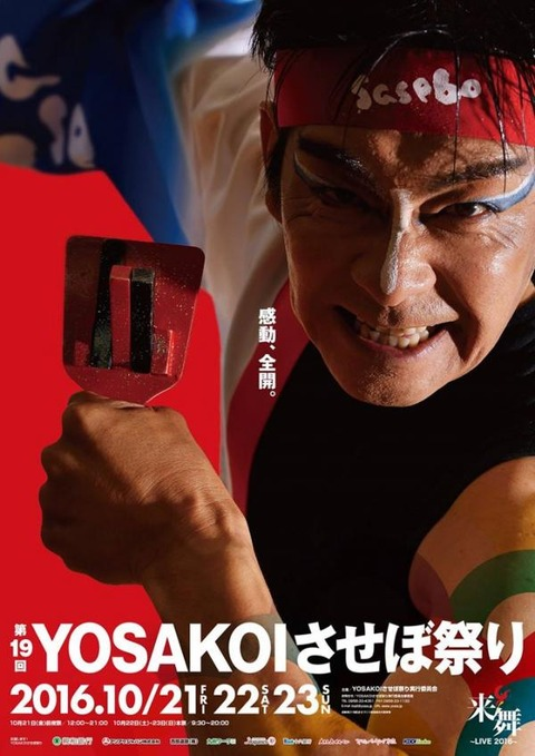 yosakoi2016_1