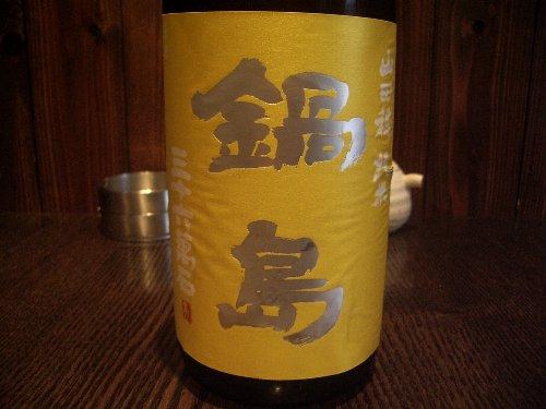 0417nabe_kiiro