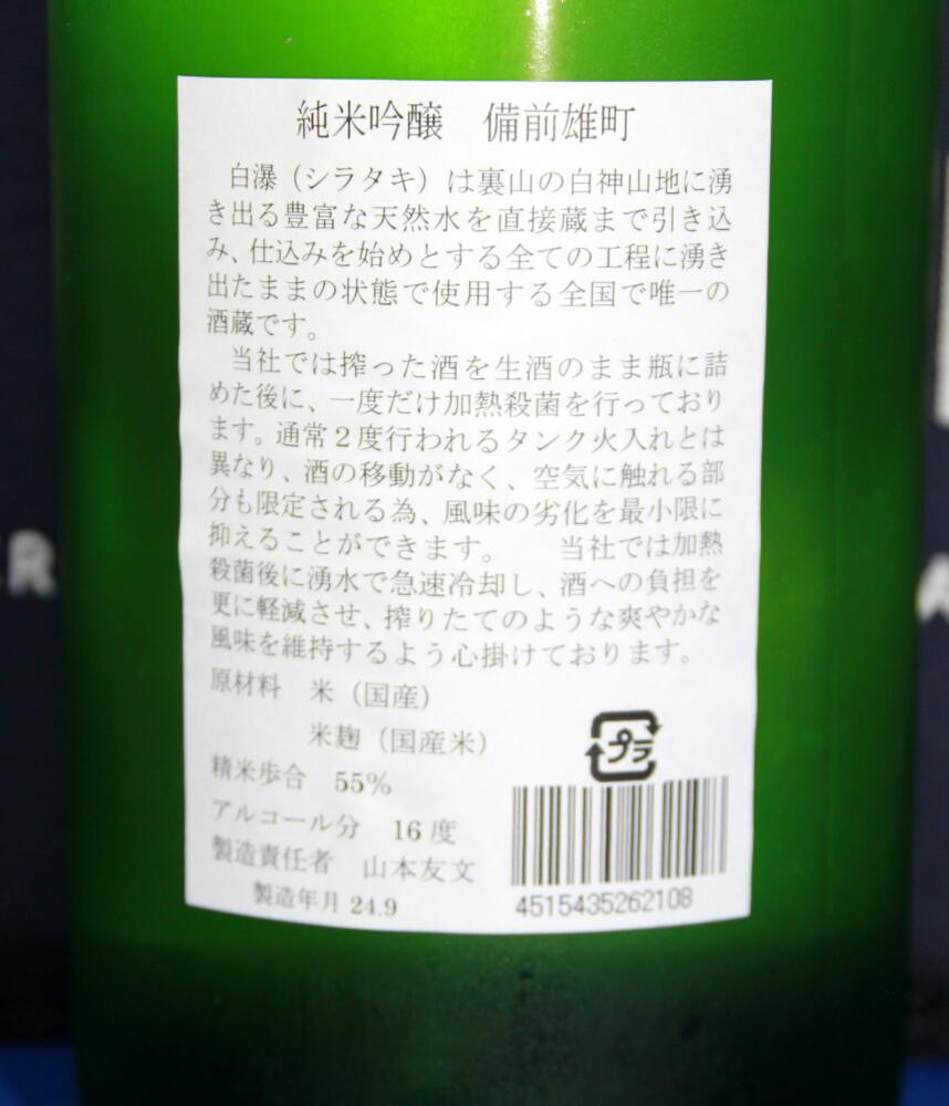 アキモト酒店  走る大地 踊る農業 歌う酒 −秋田県