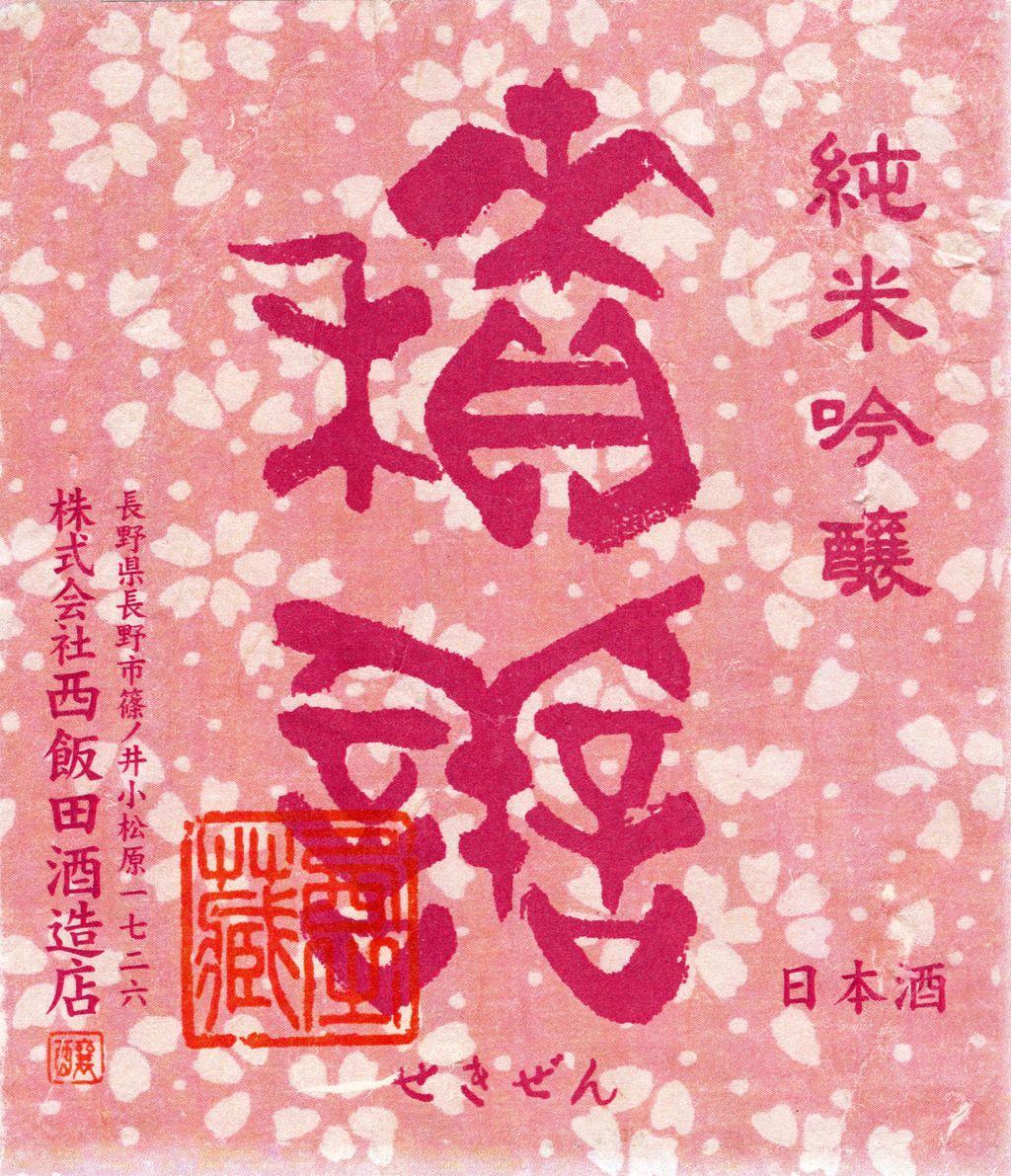 積善 桜の花酵母