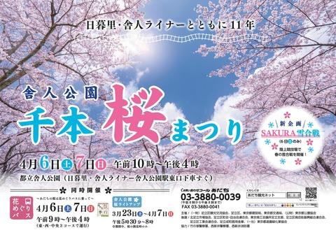 310406(千本桜まつり02)