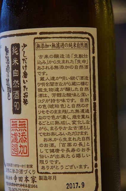 170910香取90・02