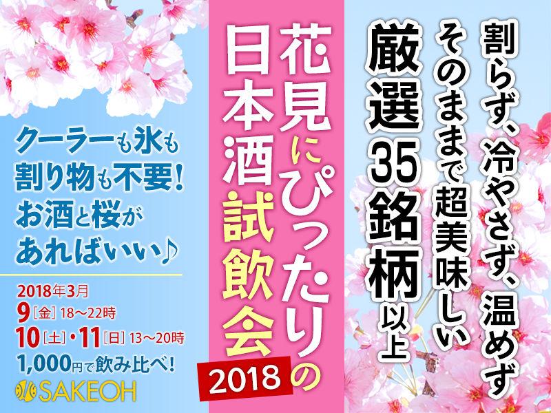 201803-hanami