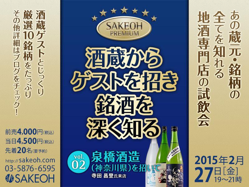 201502-izumibashi