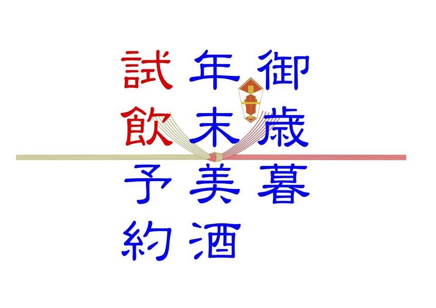 nenmatsu-bisyu2016