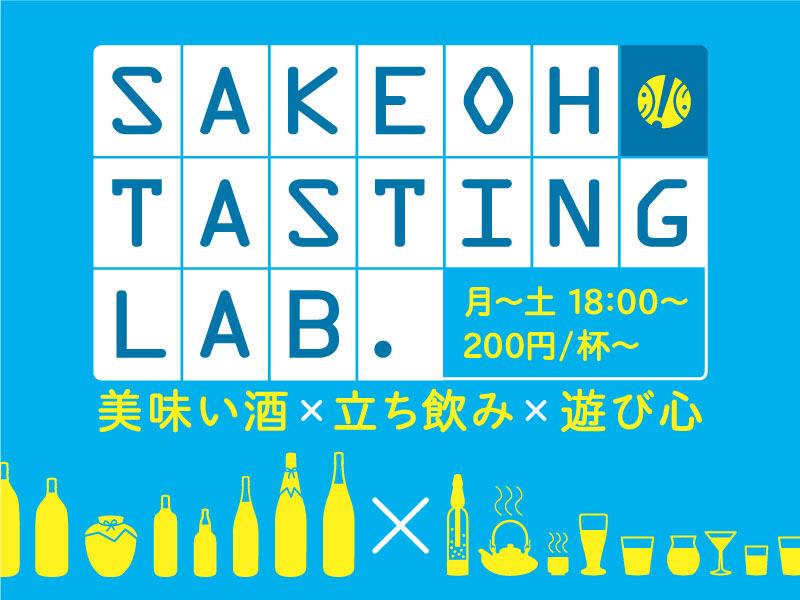 tastinglab