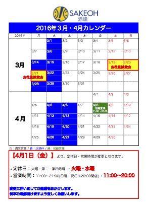 03-04定休日・営業時間変更(イメージ)