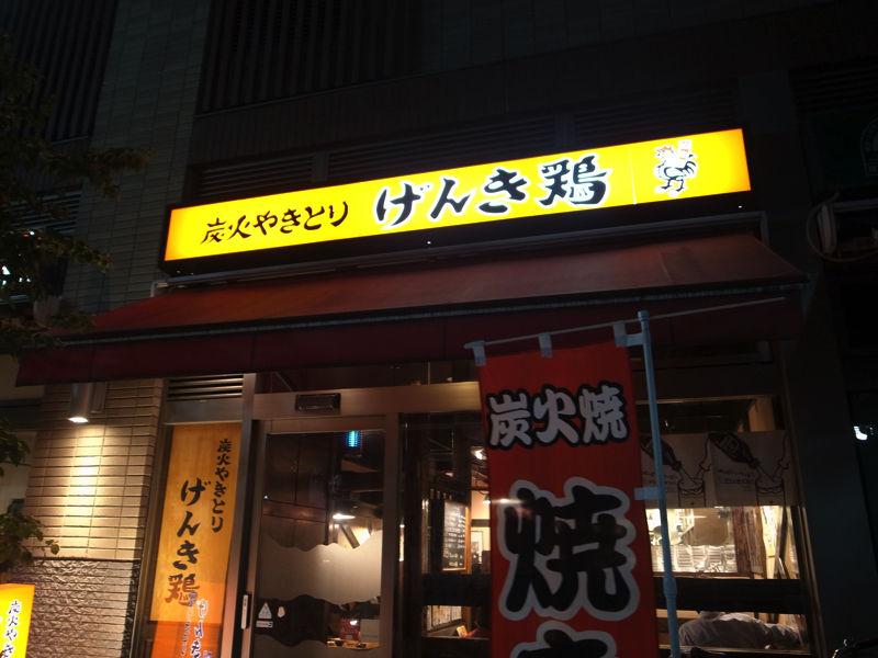 癒やし酒2016げんき鶏R0051079