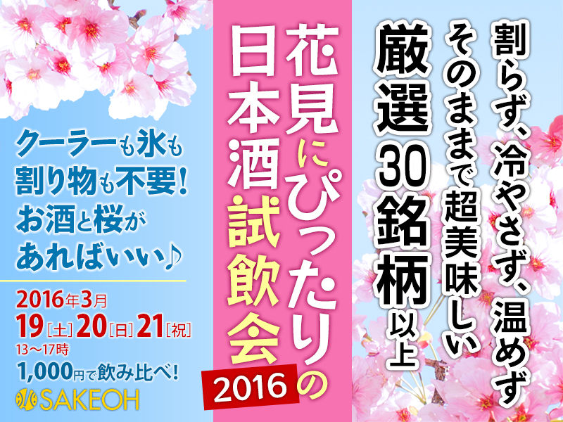 201603-hanami