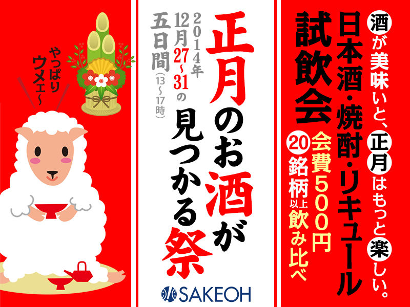 201412-shogatsu