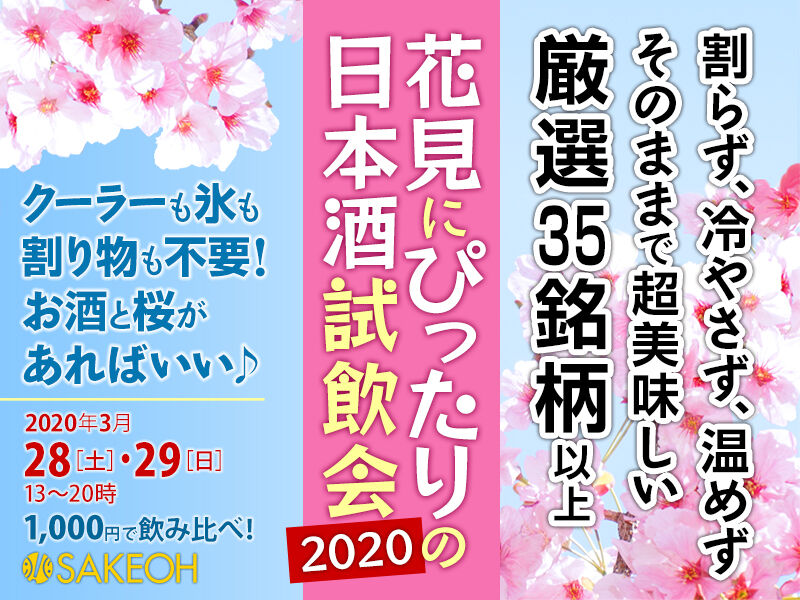 202003-hanami