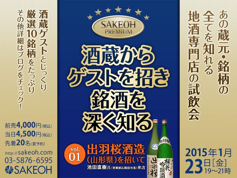 SAKEOH PREMIUM 出羽桜酒造