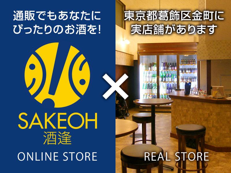 酒逢は東京の店舗と通販サイトがあります