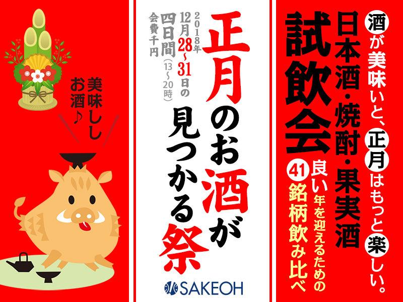 201812-shogatsu