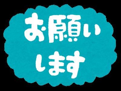 message_onegaishimasu