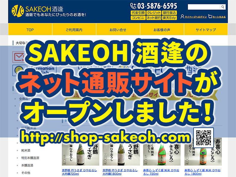 「SAKEOH 酒逢」通販サイト