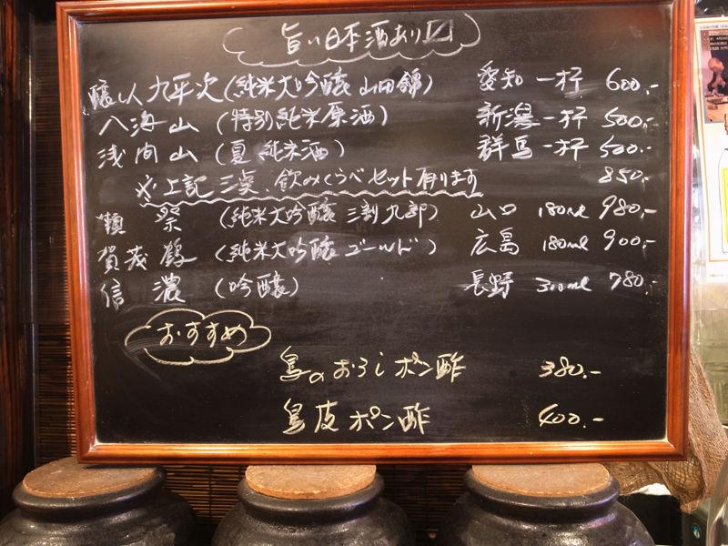 癒やし酒2016げんき鶏R0051073