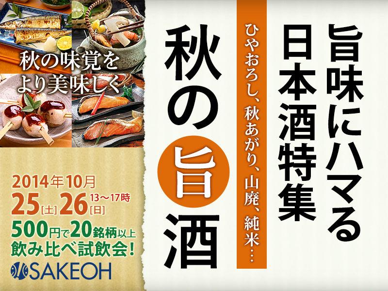 201410-akiuma