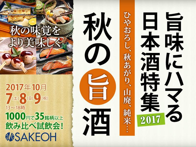 201710-akiuma