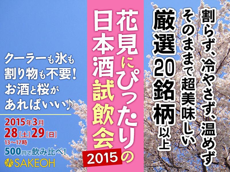 201503-hanami