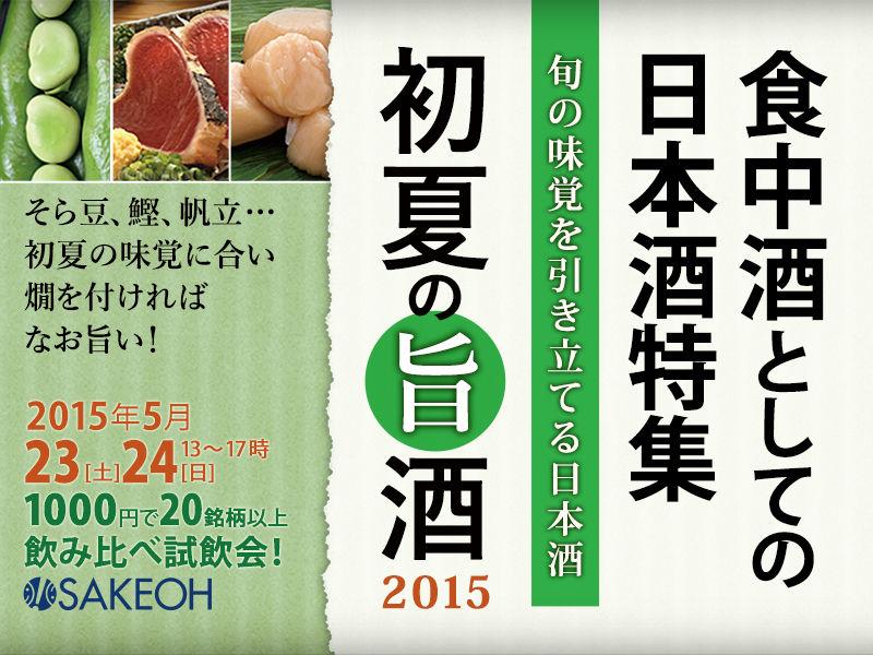 201505-natsu