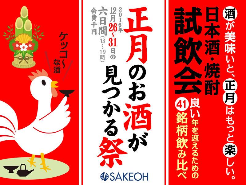 201612-shogatsu