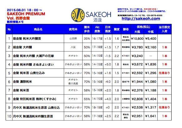 SP5国権酒造.pdf
