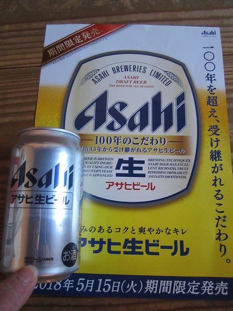あのアサヒビールのコク・キレビールが缶で限定販売。