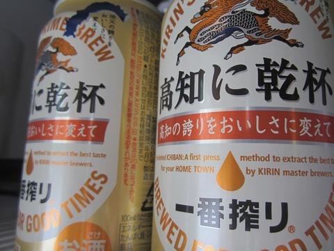 キリン一番搾りの高知限定缶が発売され入荷中。
