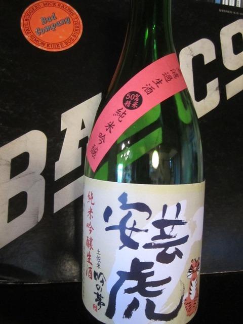 安芸虎の新酒が登場、今年は従来のラベルで・・。