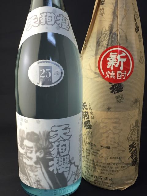 天狗櫻新酒2015