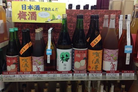 日本酒の梅酒