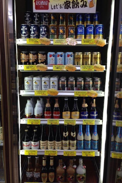 輸入ビール