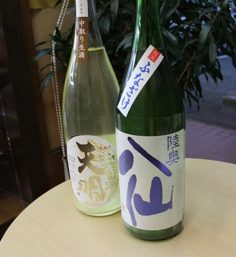 hunazake