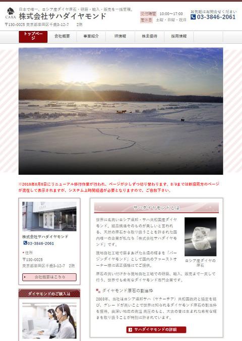 サハダイヤモンドのページ