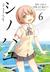 シノハユ6巻表紙