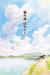 シノハユ8話①
