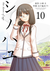 シノハユ10巻表紙
